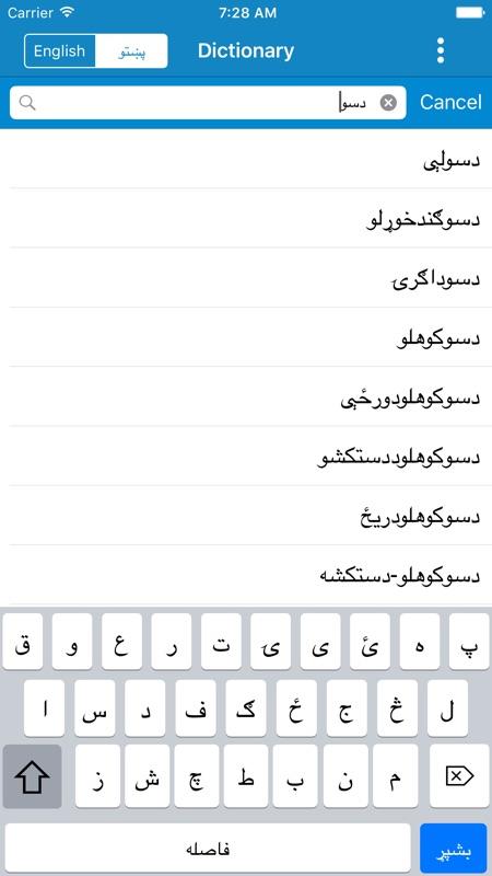 Pashto farsi dictionary