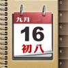 生日提醒 (農曆/陽曆) Birthday reminder