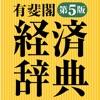 有斐閣 経済辞典 第5版