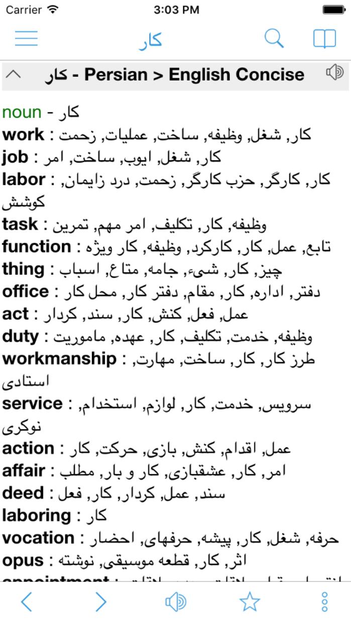 Persian Dictionary - ترجمة Screenshot
