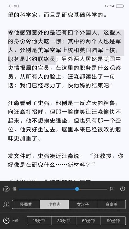 银河帝国三部曲-三体全集(有声科幻小说) screenshot-3