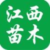 江西苗木行业