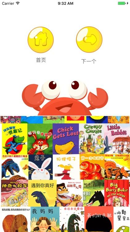 儿童英语绘本-儿童英语绘本故事 screenshot-3