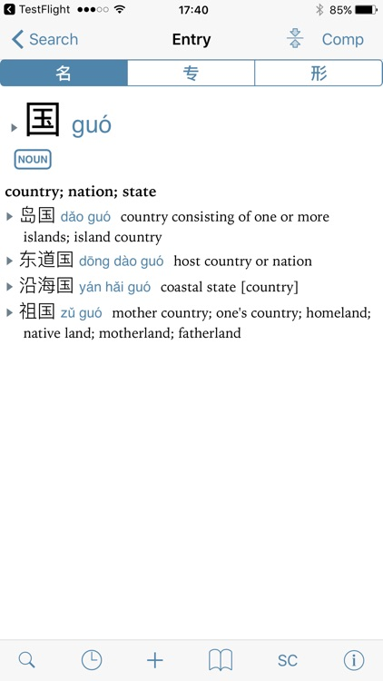 CJKI Chinese-English Dict. screenshot-1