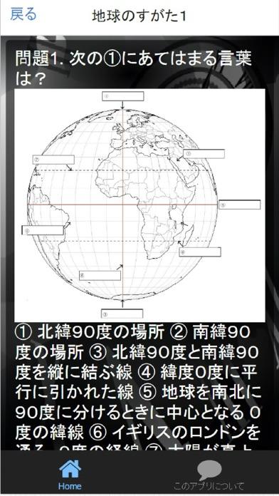 中学1年社会「地理・歴史」期末テスト対策予想問題集 (3日坊主防止クイズ付き) 全430問収録スクリーンショット4