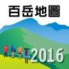 合歡‧奇萊2016 - iPhoneアプリ