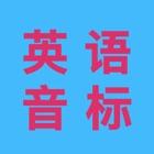 新概念英语音标全攻略-基础英语必备学习应用 icon