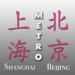 199.上海地铁北京地铁图