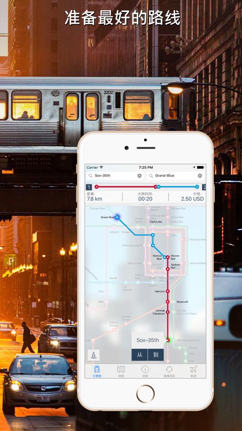 芝加哥地铁导游 App 截图