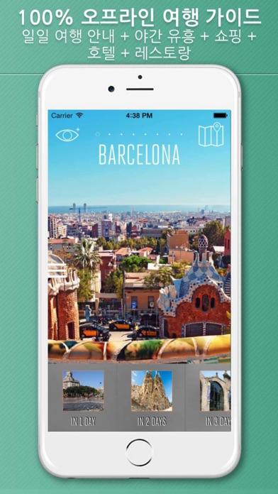 바르셀로나 여행 안내 증강현실, 스페인 for Windows