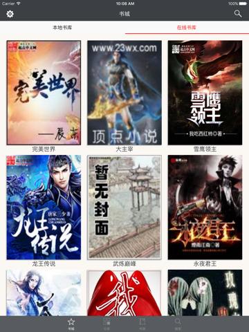 小說連載閱讀 - 最全的免費小說閱讀器 screenshot 2