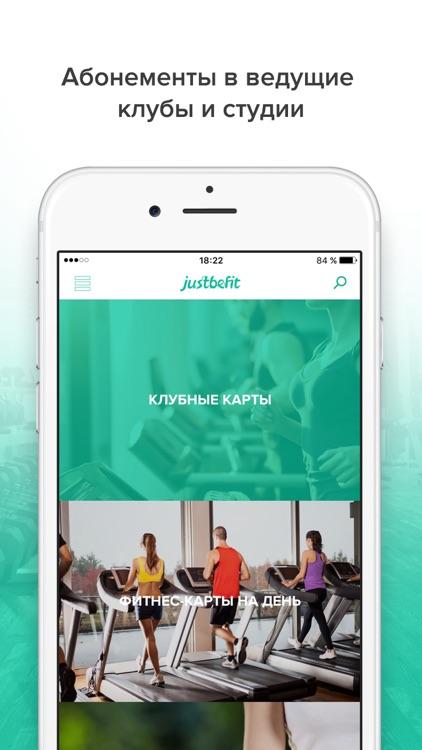 JustBeFit: фитнес, тренировки, йога и танцы