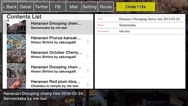 HanaNavi Select(Kyoto Flower Information) screenshot-3