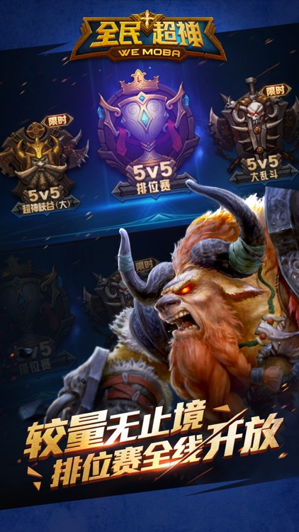 全民超神 screenshot-2