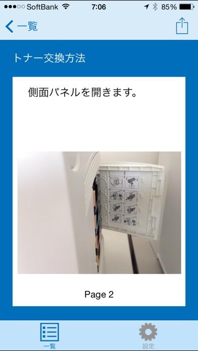 マニュアル作成 screenshot1