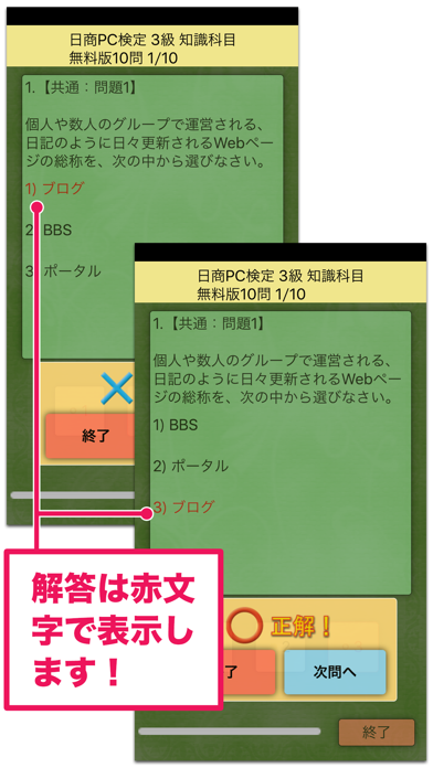 日商PC検定試験 3級 知識科目 無料版 【富士通FOM】のおすすめ画像4