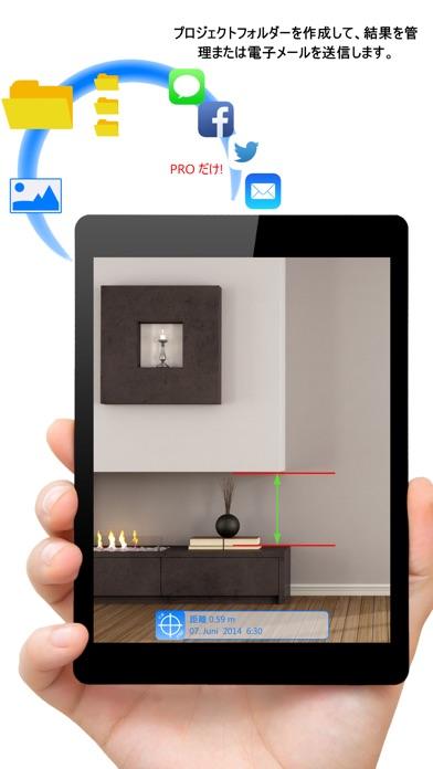 CamMeasure Lite - あなたのカメラでどんな高さ、幅、距離、面積も測定する!のスクリーンショット3