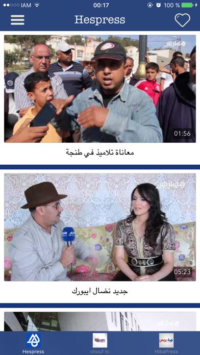 Presse Maroc : أخبار المغرب screenshot one