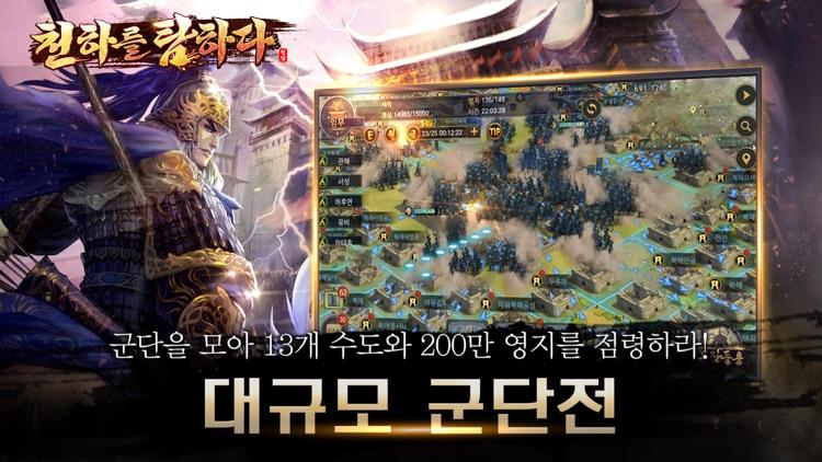 천하를 탐하다 screenshot-4