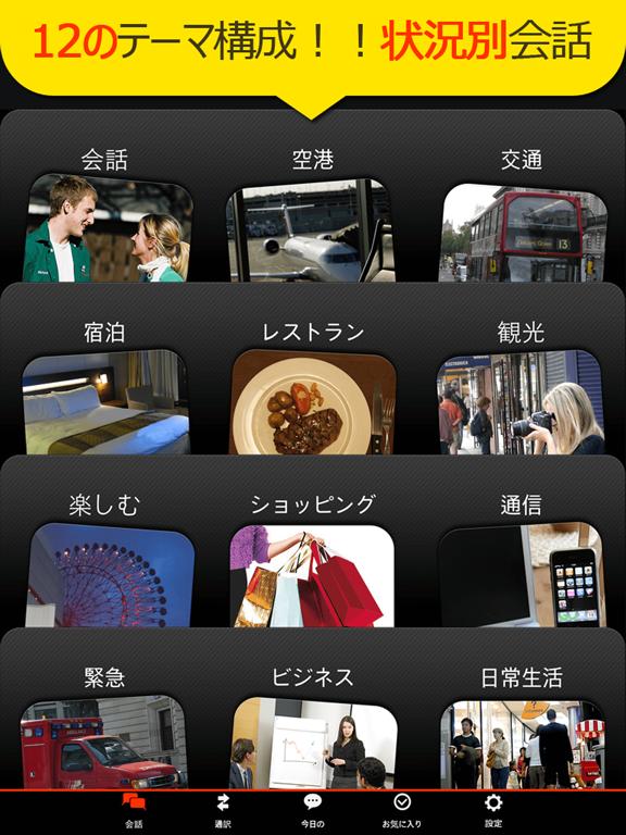 グローバル通訳機「10ヶ国語」のおすすめ画像1