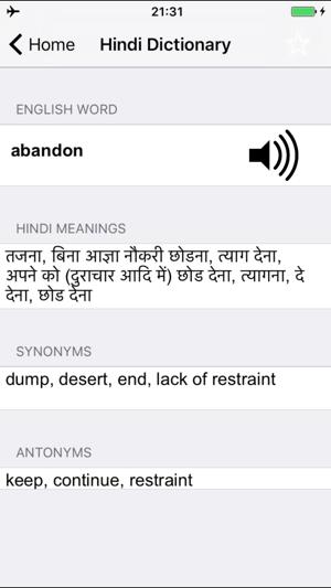 Hindi Dictionary from English