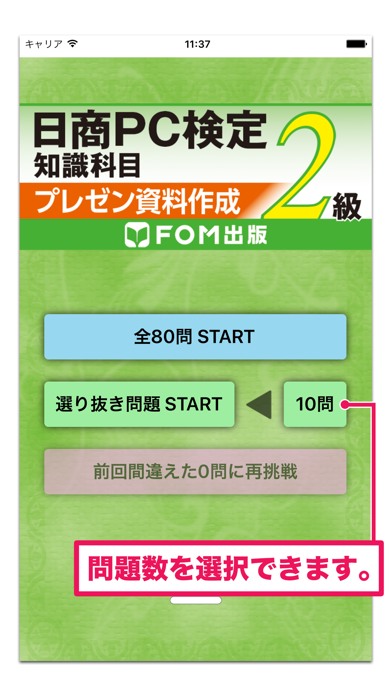 日商PC検定試験 2級 知識科目 プレゼン資料作成 【富士通FOM】のおすすめ画像2