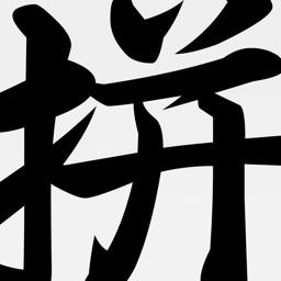 Hanyu Pinyin Dictionary Pro