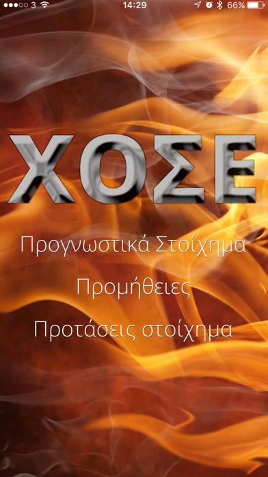 XOSE TIPS screenshot one