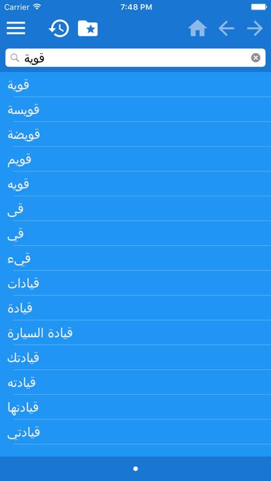 قاموس عربي-إسباني Diccionario Árabe-Españolلقطة شاشة1