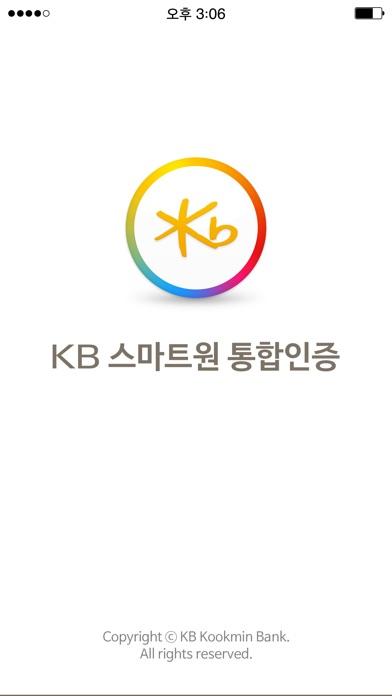 KB스마트원통합인증 for Windows