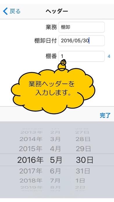 超高速バーコード読取ハンディターミナル@Handyのスクリーンショット2