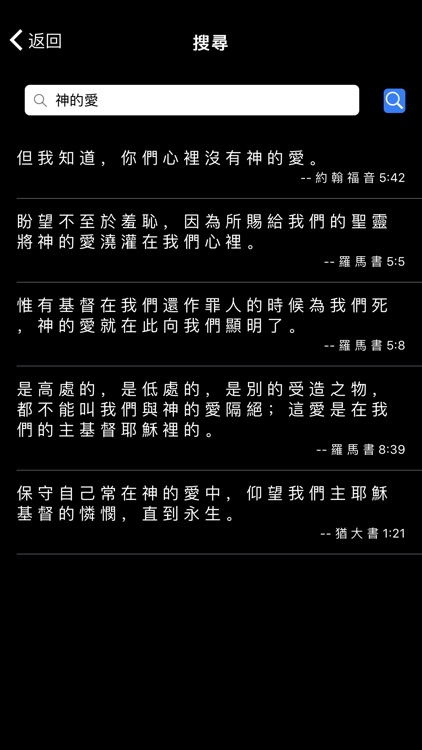 聖經 - 繁體和合本 screenshot-4