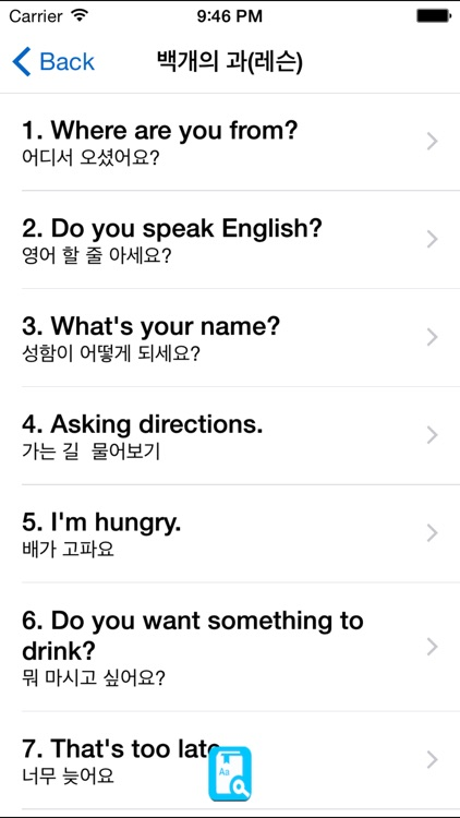 English Study for Korean Speakers - 영어를 배우는 screenshot-3