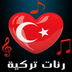 تحميل نغمات تركية mp3 مجانا