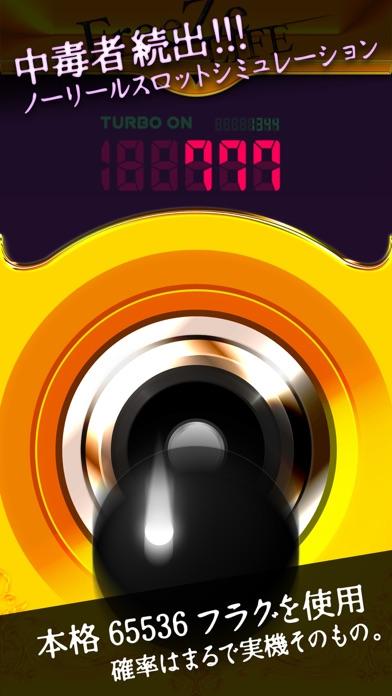 スロット FreeZe LIFE  〜ハーデス フリーズ〜 無料 パチスロ アプリ ゴッドな収支のおすすめ画像1