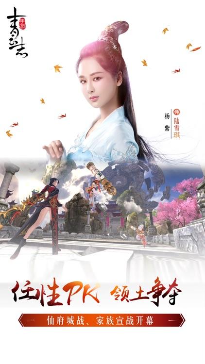 青云志-电视剧正版手游 screenshot-3