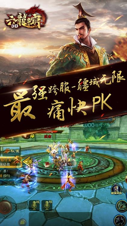 六龙争霸3D screenshot-4