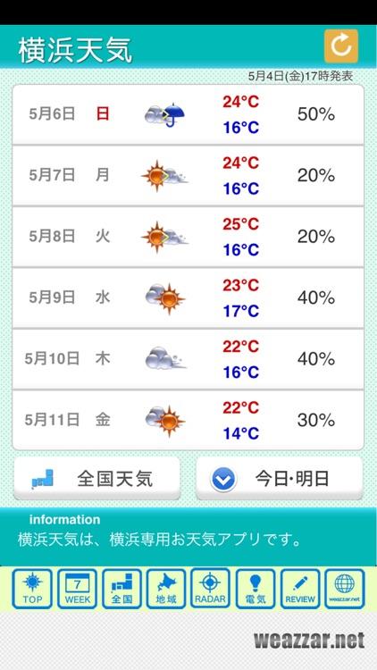 横浜天気 screenshot-1