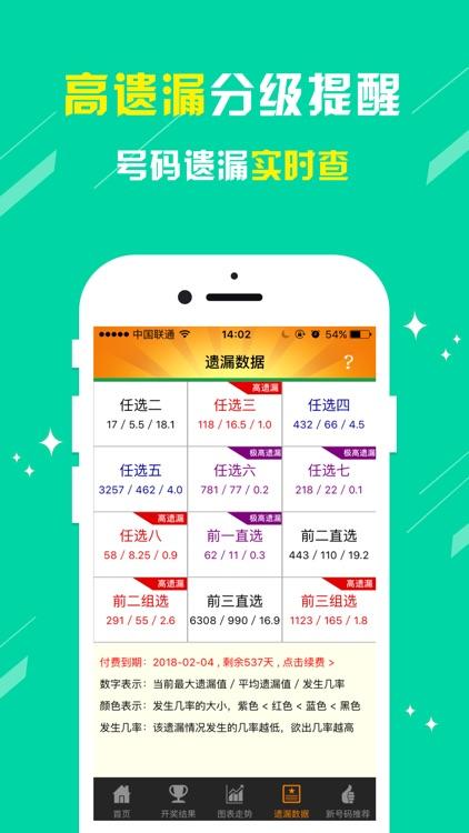 中奖助手之11选5 screenshot-3