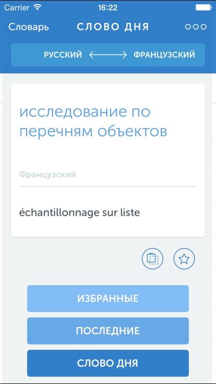 Linguist d'affaires FR-RU screenshot-4