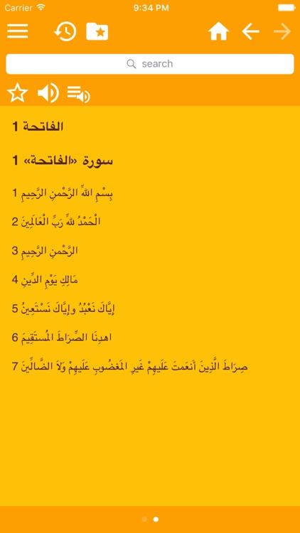 القرآن الكريم Holy Quran in Arabic