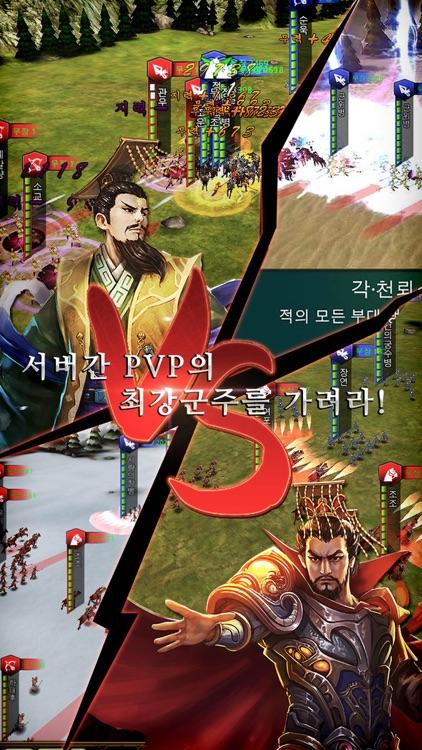 진삼국대전 screenshot-3
