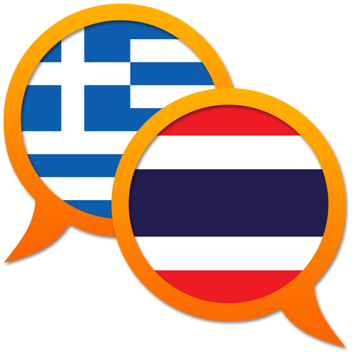 Greek Thai dictionary