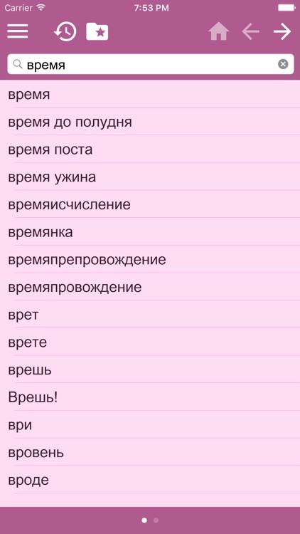 Spanish Russian dictionary