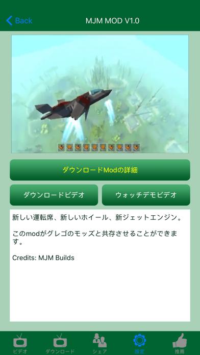 Mods for スクラップメカニック (Scrap Mechanic)のおすすめ画像2