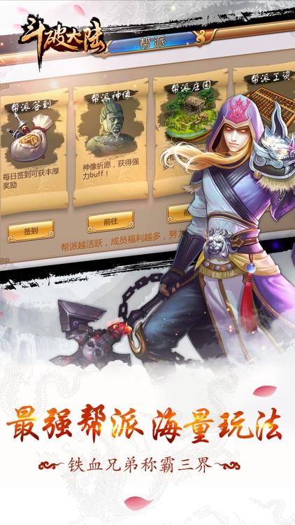 斗破大陆 screenshot-3