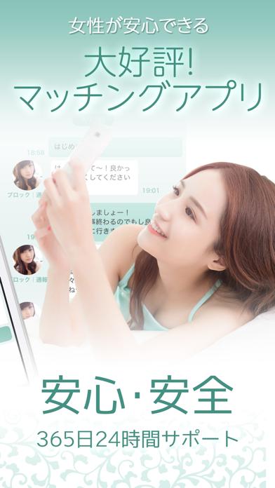 LINGOで今日の出会い - 大人気!大人の無料マッチングSNSアプリ ScreenShot3