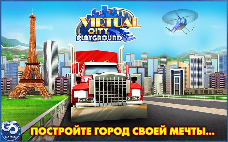 Виртуальный Город Playground: Строительный магнат