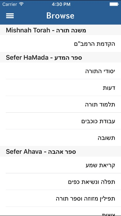 "Mishneh Torah - Rambam - רמב""ם - משנה תורה Screenshot 2"
