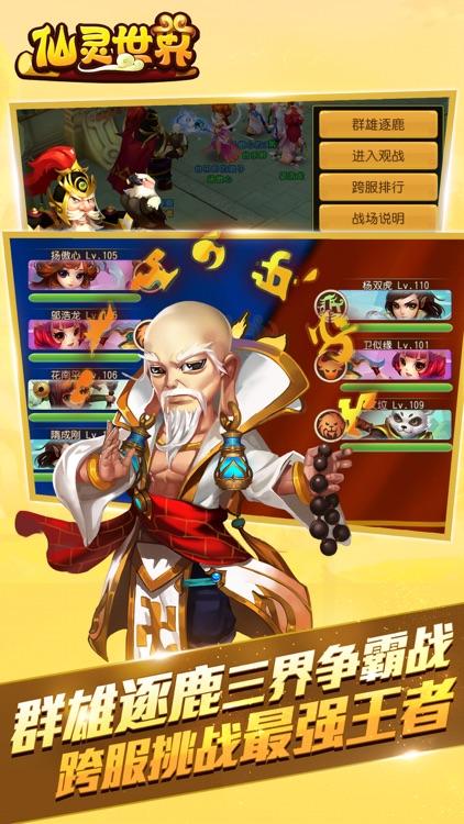仙灵世界 - 回合制新经典 screenshot-3